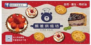 cuisines sold馥s 熊爸手作烘培坊 北海道乳酪蛋糕 手作蛋捲 food beverage company