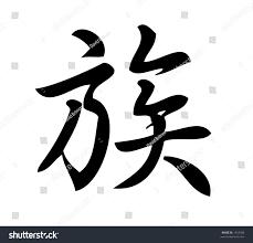 kanji character family tribe relatives kanji stock illustration