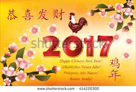 2017 new year greeting card stock vector 414220300