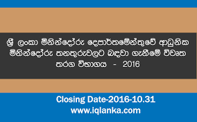 vacancies in survey department closing date 2016 10 31 iqlanka