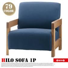 hello sofa b casa inte rakuten global market hilo sofa 1 p hello sofa 1 p