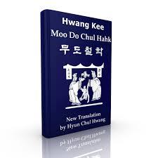 moo do hwang kee u0027s moo do chul hahk martial philosophy moo duk kwan mall