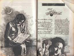 K Hen Online Kitab Dost Saray Malal Dhul Gaye Hain Novel By Nighat Abdullah