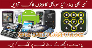android pattern tricks how to remove or skip pattern lock in android phone tablets full