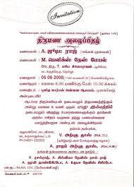 wording wedding invitations3 initial monogram fonts 8 best wedding invitation wording in tamil font images on