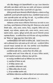 wedding invitation card format in marathi pdf matik for