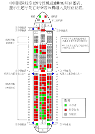 A330 300 Seat Map Air China Us Ca983 Seat Map China Airlines Airbus A330 300