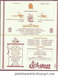 wedding quotes marathi wedding invitation in marathi wedding invitation card in marathi