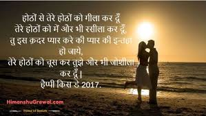 quotes shayari hindi romantic kiss day shayari quotes in hindi for girlfriend