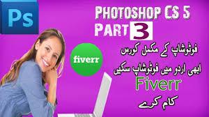 adobe photoshop cs5 urdu tutorial how to adobe photoshop cs5 urdu tutorials in urdu hindi part 3 full
