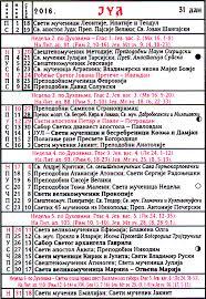 Crkveni Kalendar Za 2018 Katolicki Pravoslavni Crkveni Kalendar Za 2016 07