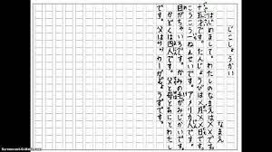 japanese eths j1 semester 2 writing sample youtube