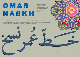 omar naskh an amazing naskh font covering all the languages of