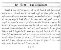policeman essay 28 images essay officer college essays