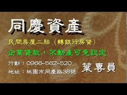 bureau vall馥 berck 22 besten 民間房屋二胎借錢 增貸 0966 562 520 同慶資產bilder auf