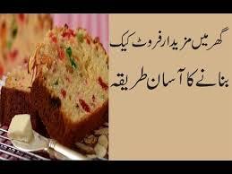 pakistani recipes in urdu recipes in urdu fruit cake bnany ka