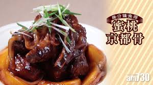 cuisine v馮騁ale 蜜桃京都骨 幾分鐘食得 am730
