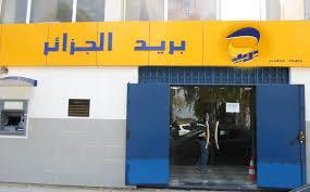 bureau poste distribution postale algérie poste exige plus de rigueur
