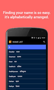 name meaning android apps on play