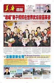 si鑒e axa 美华商报0613 峨眉弟子频频在世界武坛崭露英姿by wen wang issuu