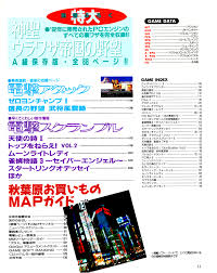 magazine database turbografx 16 u0026 pce in print 1988 2015