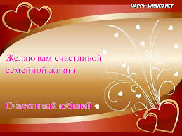 wedding wishes russian happy marriage anniversary wishes in russian happy wishes