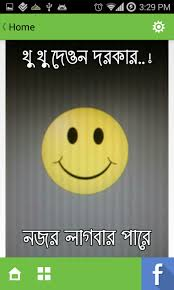 Meme Generator Play Store - bangla meme 1 4 apk download android entertainment apps