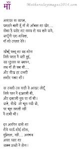 mothers speech hindi 2014 mothers hindi essay mom