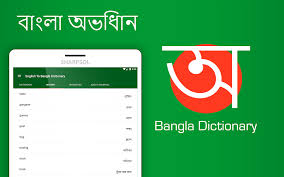 Flag Of Bengal Dictionary ব ল অভ ধ ন Android Apps On Google