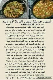 la cuisine alg駻ienne en arabe épinglé par lovely sana sur food recette algérienne