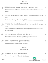 sample biology extended essay bio essay omtex classes biology board question paper biography cbse biology class board question paper set years cbse class 12th 2016 biology question paper sample essay