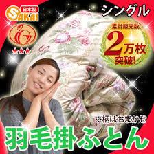 Japanese Comforters Futon Factory Sakai Rakuten Global Market Made In Japan Down
