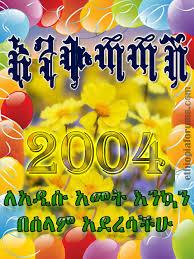እንቁጣጣሽ አዲስ አመት ካርድ ethiopian new year cards page