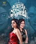 Thanu Vachenanta Mp4 Hd Movie Download Free