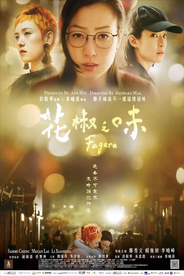 【無雷】暖心電影《花椒之味》那微妙又難以割捨的親情
