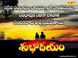 quotes on good morning in bengali famous good morning telugu life quotes and sayings topquotesadda
