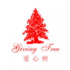time to fill up the giving tree bags montessori