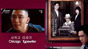 chicago typewriter chicago typewriter drama korea trailer youtube