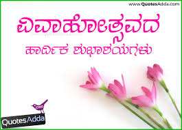 wedding wishes kannada kannada wedding anniversary archives quotesadda inspiring
