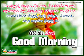 quotes on good morning in bengali telugu best good morning kavithalu with inspirational quotes