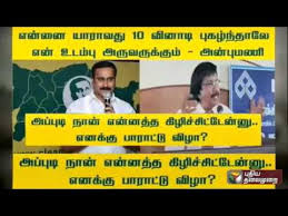 Memes On - prachara medai memes on tn elections and political parties youtube