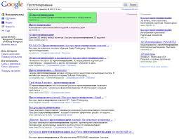 seo google russia seo russia seo su yandex rambler e google