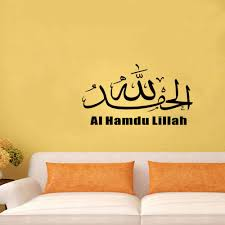 wall stickers home bargains color the walls of your house wall stickers home bargains wall sticker muslim art islamic