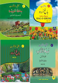 saifee taruf e urdu work book for std 5th 6th 7th u0026 8th
