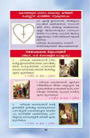 holy rosary malayalam പര ശ ദ ധ