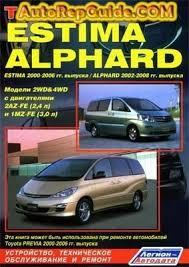 hayes auto repair manual 1993 toyota previa windshield wipe control download free toyota alphard 2002 2008 estima 2000 2006