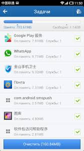 android smspush apk cleanup wizard clean master for android