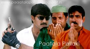 Indian Song Meme - khadgam meme indians song lyrics paatala pallaki