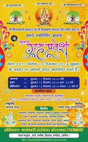 Wedding Invitation Card In Marathi Card Invitation Ideas Simple Modern Griha Pravesh Invitation