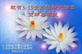 greeting card collection celebrating world falun dafa day and